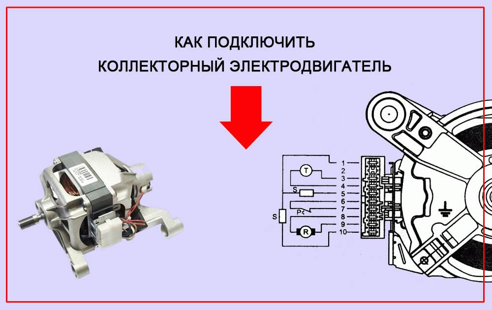 Как подключить коллекторный электродвигатель