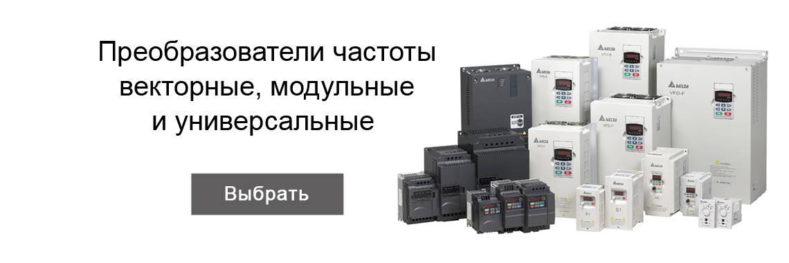 Частотники